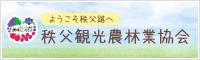 秩父観光農林業協会